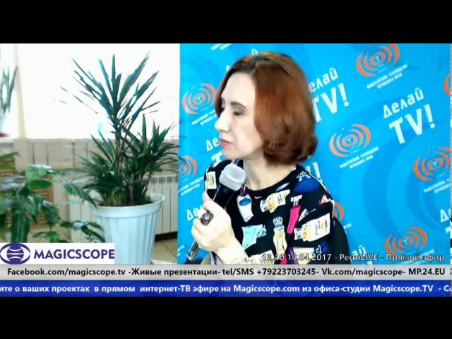 Надежда Мурзина в гостях у Magicscope. TV   PermLive Networks