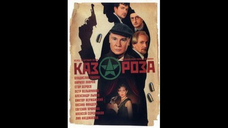 Казароза 2005 03 03 Исторический детектив