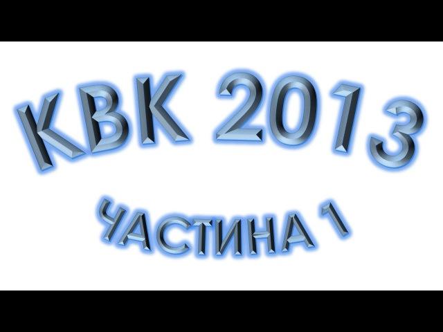 2.1. Кобаки LIVE! КВК 2013. Сільські Понти (9 клас) - Мажори (10 клас). Частина 1