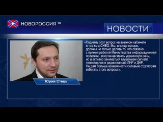 Власти Украины собирается глушить сигнал телеканалов ДНР