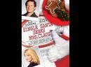 Одинокий Санта, желает познакомиться (2004) фэнтези, комедия, четверг, 📽 фильмы, выбор, кино, приколы, топ, кинопоиск