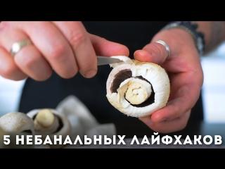 Секреты шефа 5 небанальных лайфхаков Мужская Кулинария