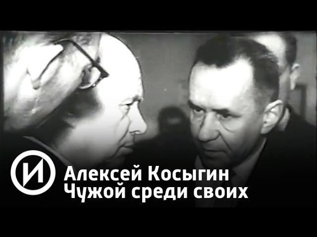 Алексей Косыгин. Чужой среди своих | Телеканал История