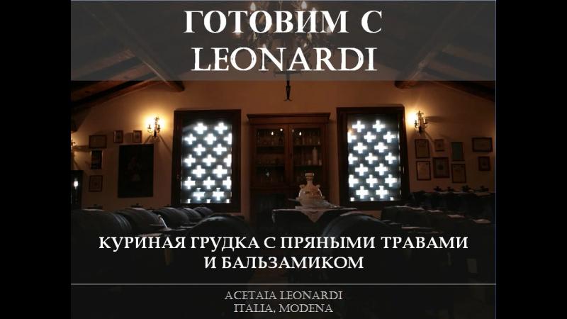 ГОТОВИМ С LEONARDI - Куриная грудка с пряными травами и бальзамиком