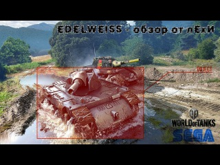 Edelweiss - обзор от Лехи