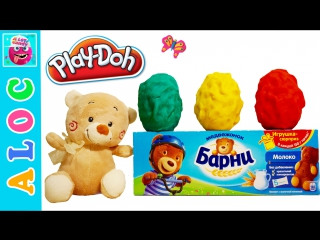 Big surprise eggs play doh and barney bear with surprise cards