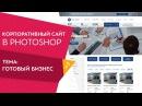 Создание каталога для продажи бизнеса Как правильно создавать сайты в Фотошоп Урок 1