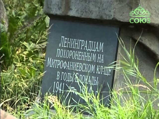 Митрофаньевское кладбище Санкт Петербурга
