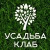 Саженцы, ландшафтный дизайн Челябинск