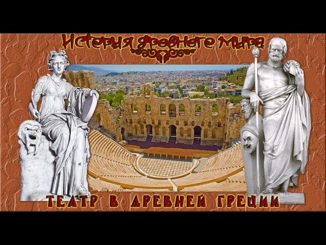 Театр в Древней Греции История Древнего мира