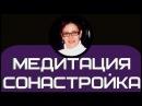МЕДИТАЦИЯ-СОНАСТРОЙКА С ЭНЕРГИЕЙ ПЕРВОИСТОЧНИКА||Эвелина Танделова