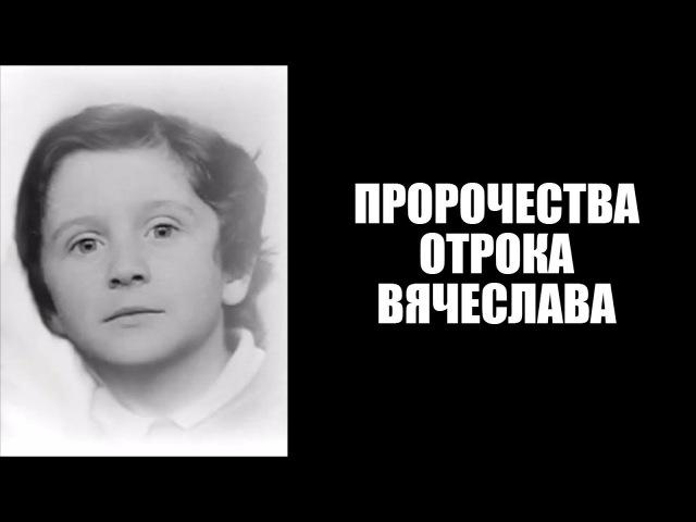 Пророчества отрока Вячеслава сбываются
