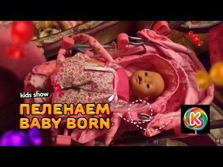 Пеленаем Бэби Борн С BABY BORN ложимся спать Спокойной ночи Настюша Baby Bon Видео для д ...
