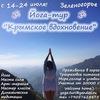 """Йога-тур """"Крымское вдоХновение"""""""