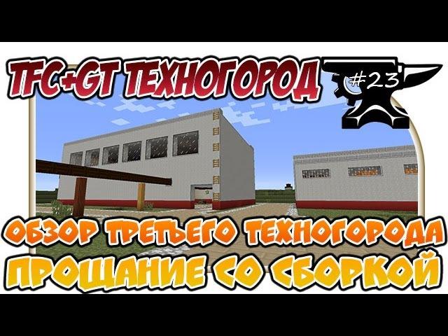 Обзор третьего Техногорода. Прощание со сборкойТехногород - TerraFirmaCraft Gregtech 5 23