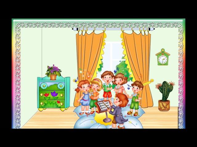 Музыкально-дидактическая игра для дошкольников - Что делают в домике