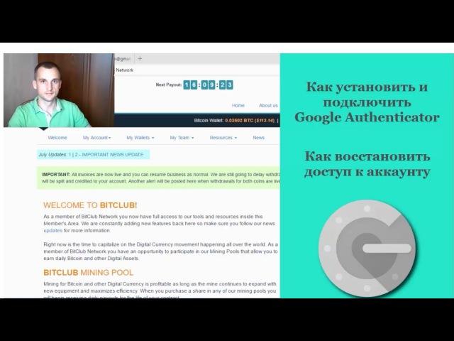 ✅Как установить подключить и восстановить доступ Google Authenticator BitClub Network BeHappy24