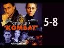 Сериал Операция Комбат, Цвет нации,серии 5-8, русский детектив про подростков