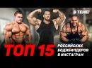 Качки в Инстаграм ТОП 15 Российских бодибилдеров. Бодибилдинг в Инстаграм. Теперь ты в теме!
