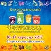 Всеукраїнський фестиваль домашньої консервації