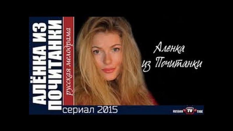Алёнка из Почитанки 1 серия 4 комедия 2015 Россия