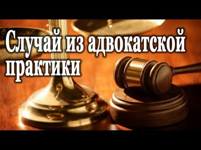 аудиоспектакль Агата Кристи СЛУЧАЙ ИЗ АДВОКАТСКОЙ ПРАКТИКИ