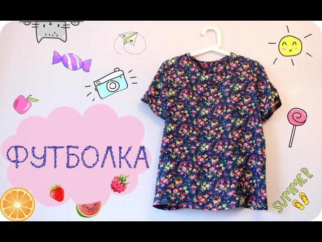 Как сшить футболку? ♥ МК ♥ SonnyCreate ♥ how to sew a t-shirt ♥ DIY