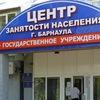 Центр занятости населения г.Барнаула