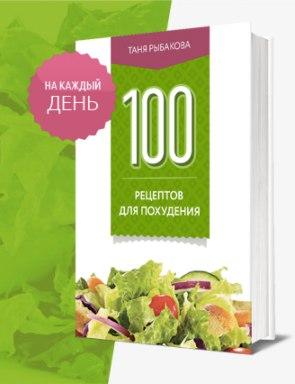 100 Рецепт Для Похудения. Питание для похудения: рецепты диетических блюд, пример меню на неделю