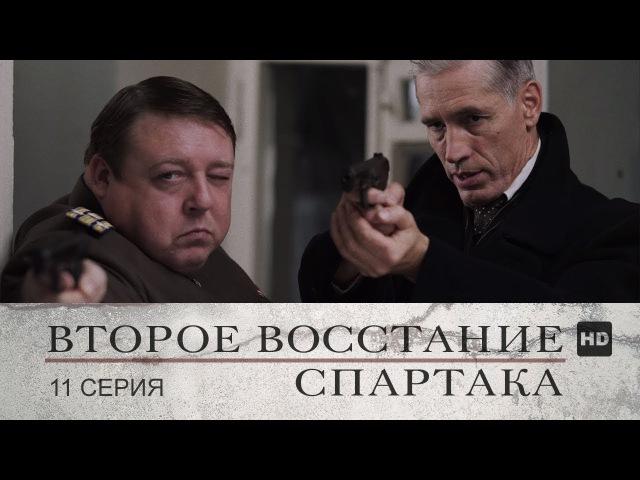Второе восстание Спартака 11 серия
