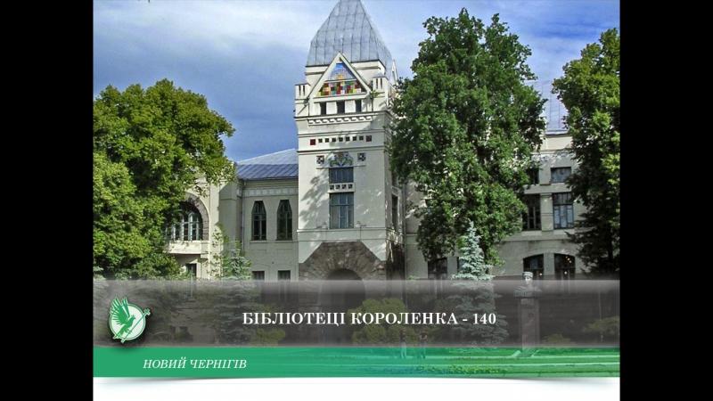 Бібліотеці Короленка 140 Новий Чернігів