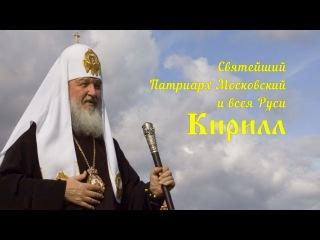 Святейший Патриарх Кирилл. Проповедь. На Патриаршем холме в Бухаресте.