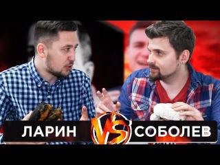 Блогер GConstr одобряет! VERSUS-BURGER: ЛАРИН VS СОБОЛЕВ. От Макса Брандта