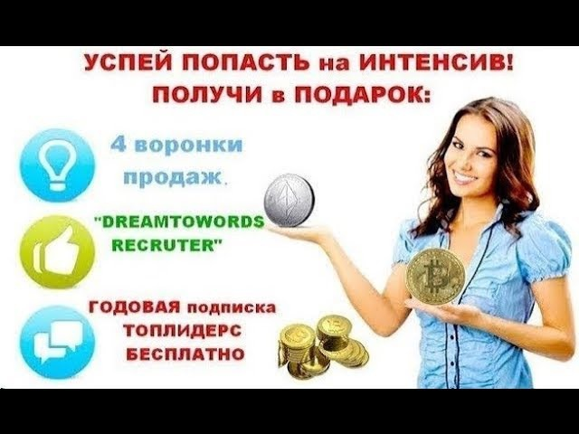 12 - DREAMTOWARDS Успей попасть на интенсив! Получи ПОДАРКИ!-