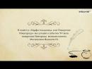5. Вольность Великого Новгорода в произведениях 18 века. Н. М. Карамзин. Повесть «Марфа-посадница, или Покорение Новагорода»