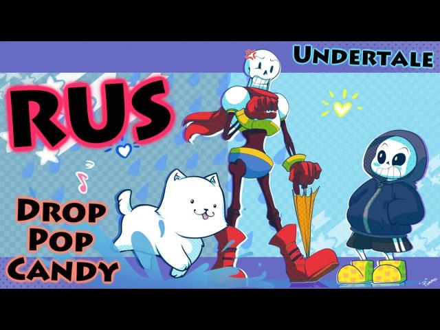 Drop Pop Candy Undertale Parody КАВЕР