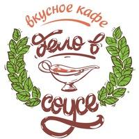 "Логотип Семейное кафе ""Дело в Соусе"", Калуга"