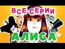 Алиса в Стране чудес и Алиса в Зазеркалье. Все серии подряд смотреть онлайн Золотая коллекция