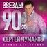 Чумаков Сергей - Листья кленовые