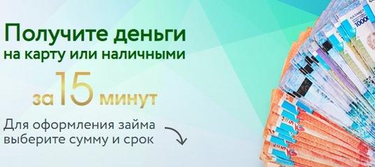 онлайн займы в казахстане с просрочками на карту