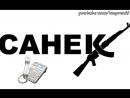 Парашный - Санек 3 (Nightmare) 2007
