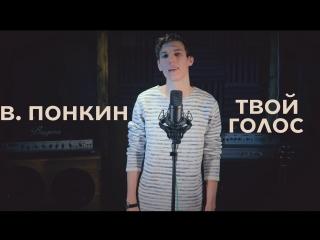 в. понкин - твои голос
