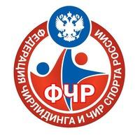 Логотип ФЕДЕРАЦИЯ ЧИРЛИДИНГА И ЧИР СПОРТА РОССИИ