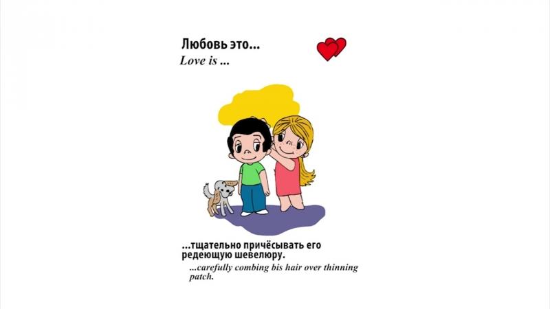 Love is - тщательно причесывать его редеющую шевелюру
