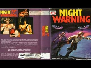 Ночное предупреждение / Night Warning (1982)