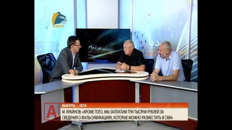Сергей Шестухин и Михаил Крайнов в программе Актуально