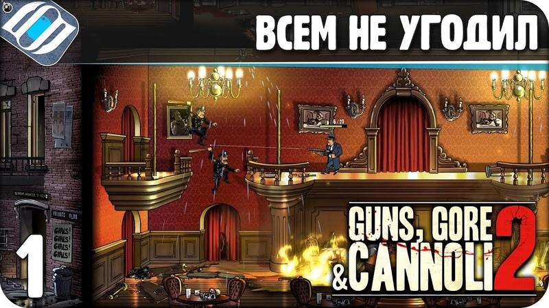 Прохождение Guns Gore and Cannoli 2 ЧАСТЬ 1 ВСЕМ НЕ УГОДИЛ 1080p 60fps