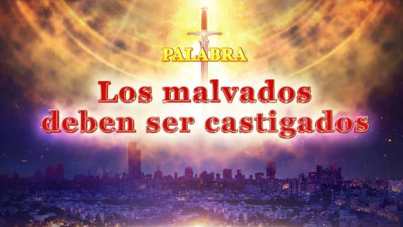 La declaración de Cristo de los últimos días | Los malvados deben ser castigados