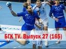 БГК TV Выпуск 27 165 Ничья в матче с Вардаром