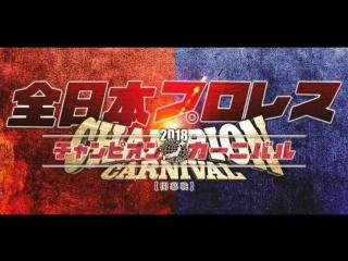 AJPW Champion Carnival 2018 () - День 8